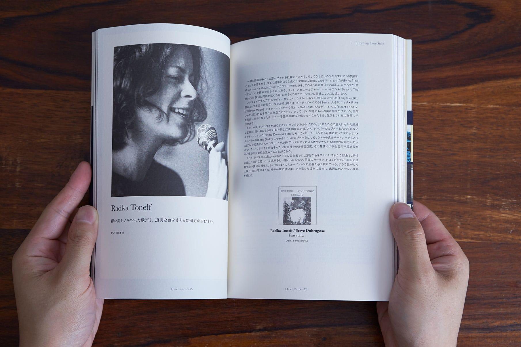 Quiet Corner - Disc Guide Book 7