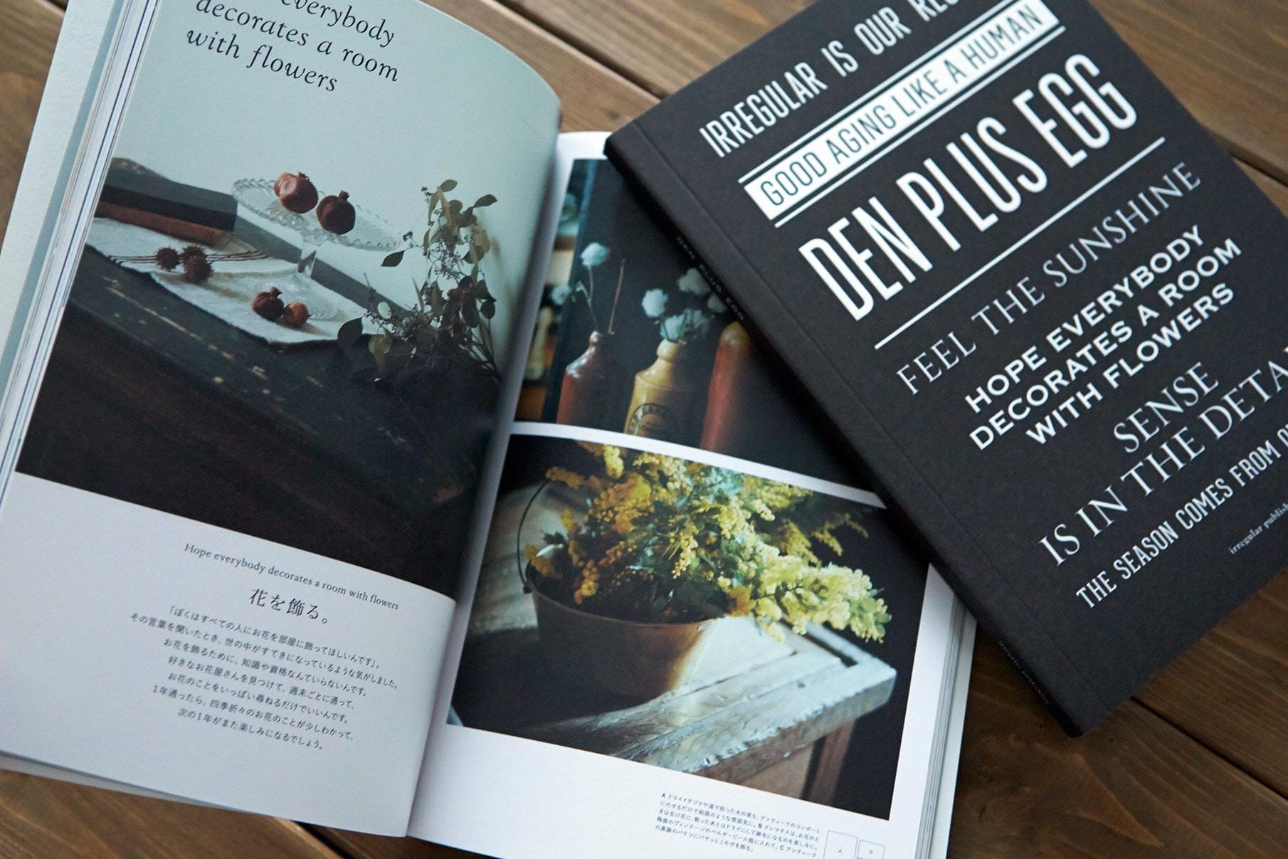 DEN PLUS EGG BOOK - Concept Book 1