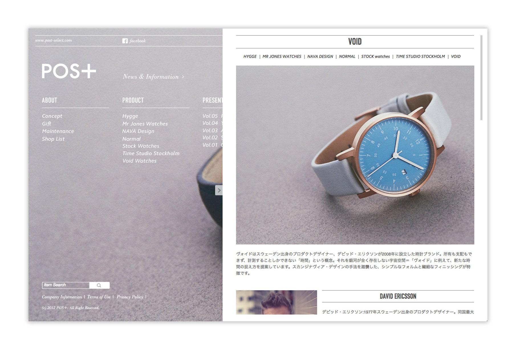 POS+ - Website 3