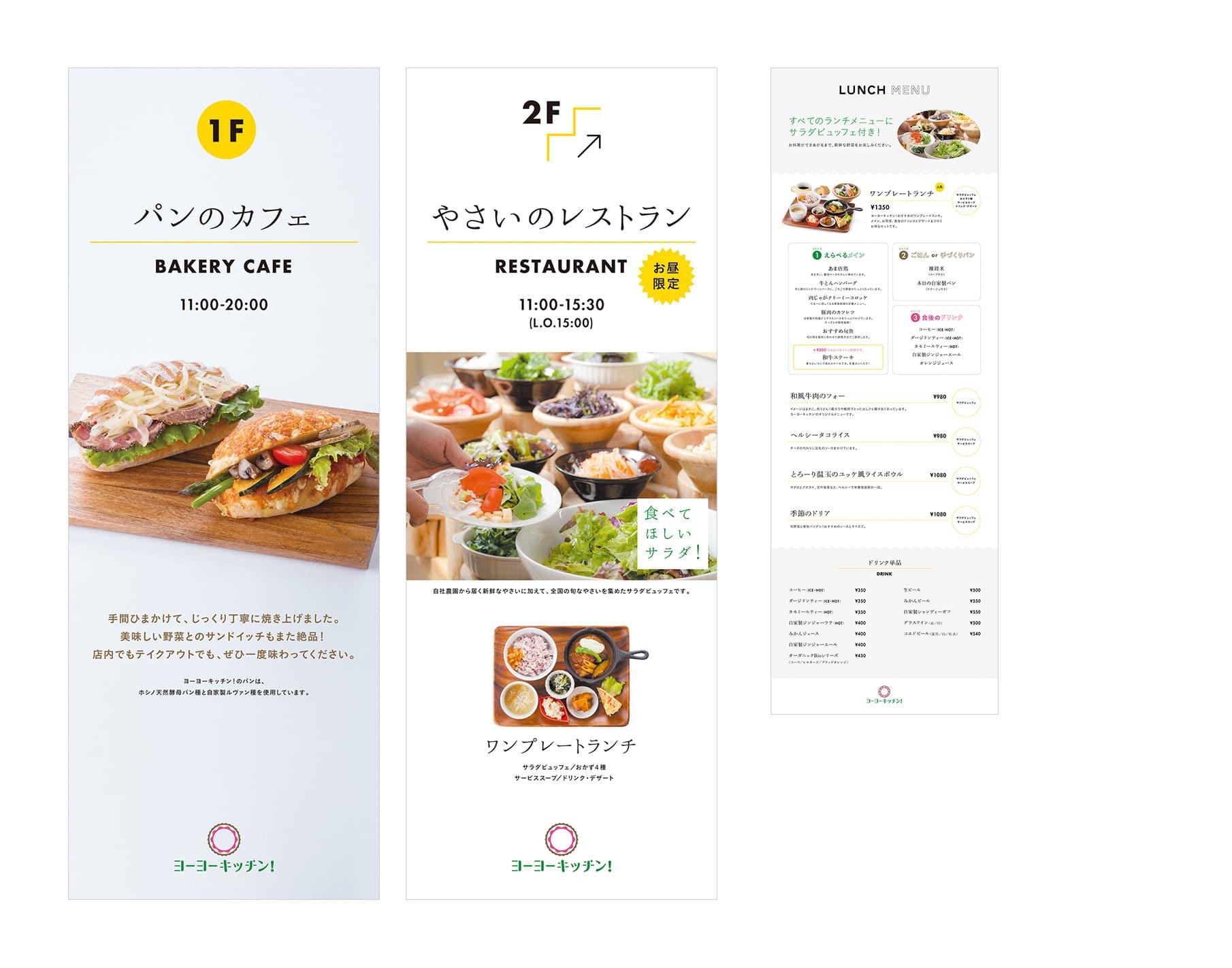 YOYO KITCHEN - Visual Identity, Website 1