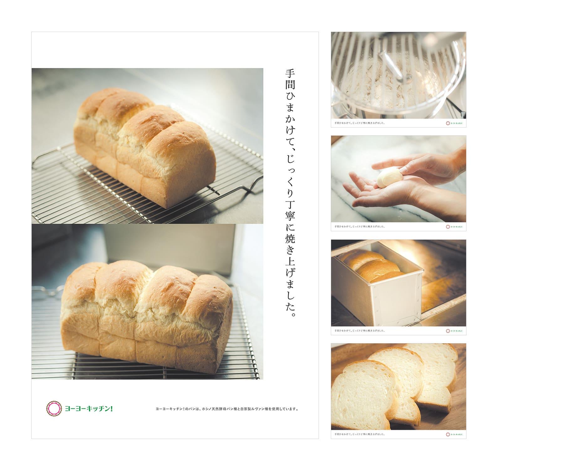 YOYO KITCHEN - Visual Identity, Website 3